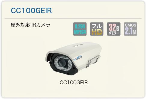 CC100GEIR