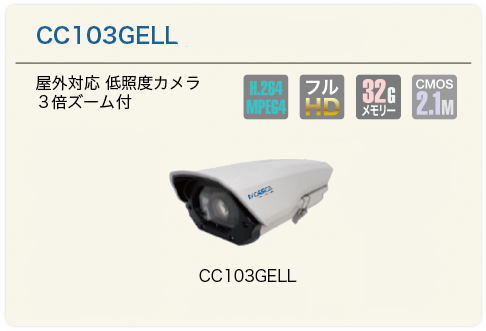 CC103GELL