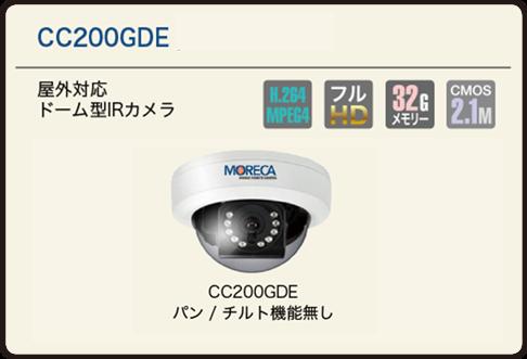 CC200GDE