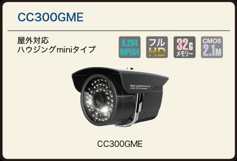 CC300GME