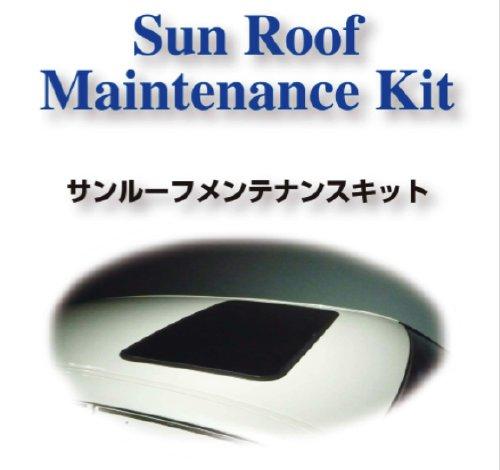 サンルーフ(sunroof)メンテナンスキット(maintenance kit)画像。JAM Ebina/(有)ティーアロウズ