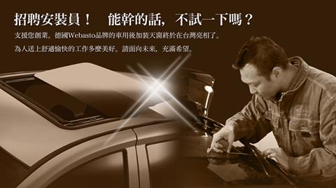 台湾インストーラー募集